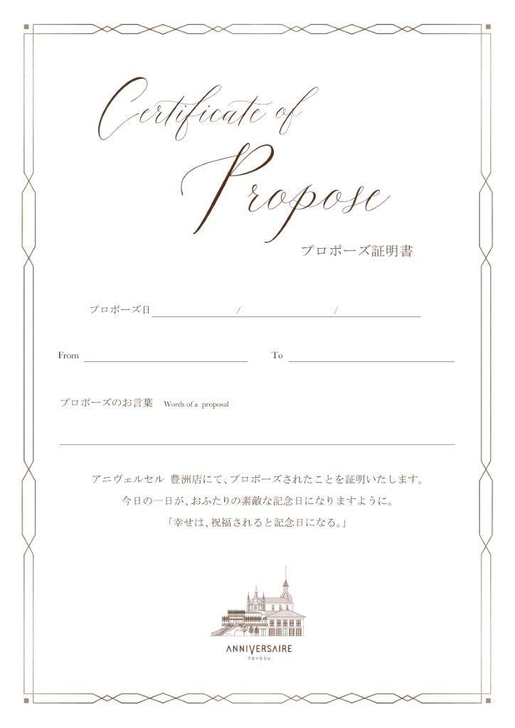 20190524_propose_certificate_豊洲-1.jpg