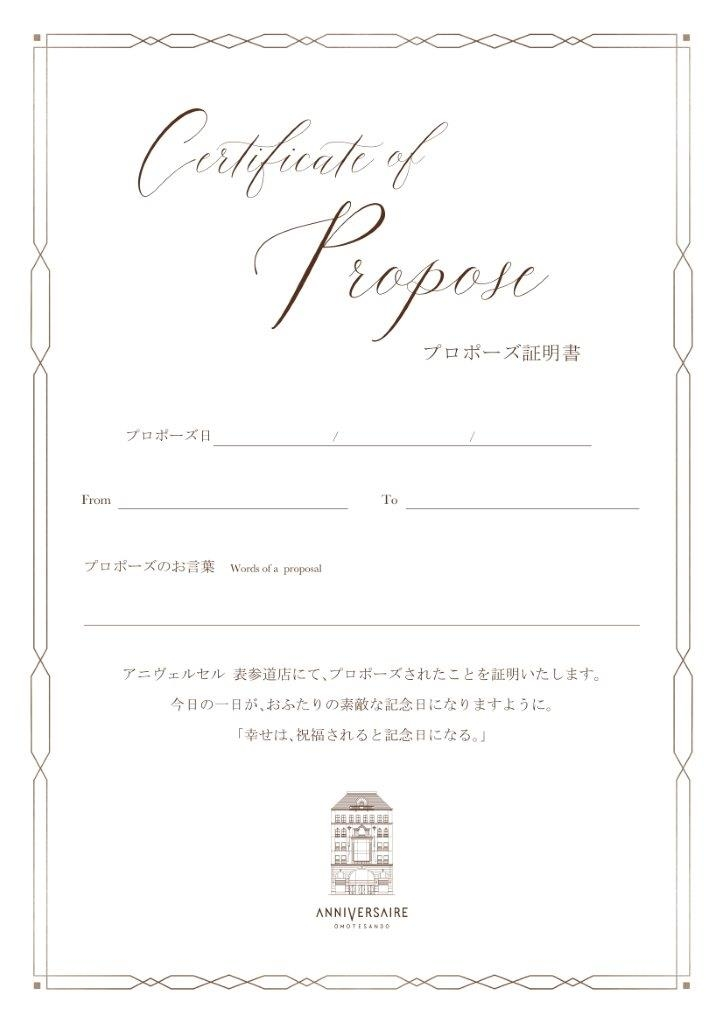 20190524_propose_certificate_表参道-1.jpg
