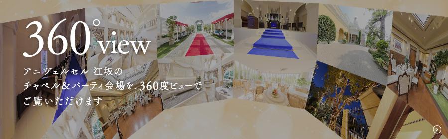 esaka_bnr_360view.jpg