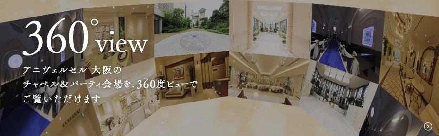 osaka_bnr_360view.jpg